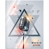 Дневник для музыкальной школы 48л. Голос, глянцевая ламинация