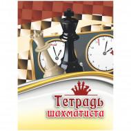 Тетрадь шахматиста А5 16л. на скрепке
